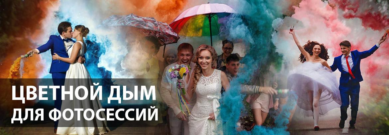 Цветной дым в Краснодаре
